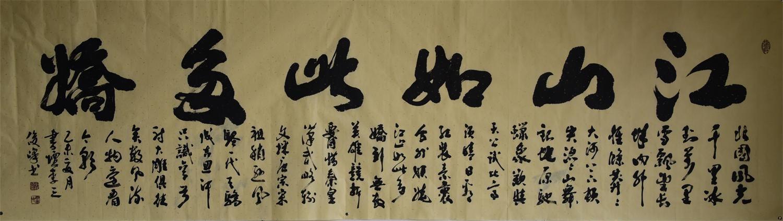 李俊峰书法
