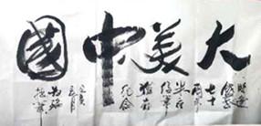 """邹为瑞书写""""大美中国"""""""